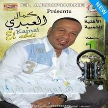 Kamal El Abdi 2014  Ila Jawbatek Madame