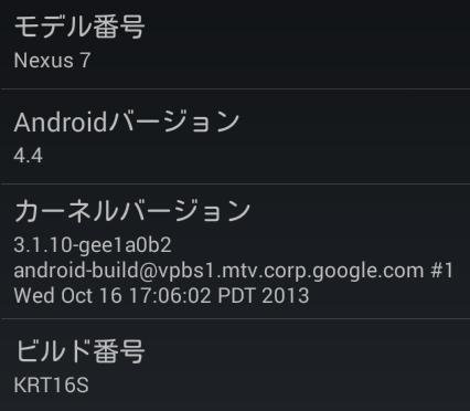 ファームウェア 整理 android