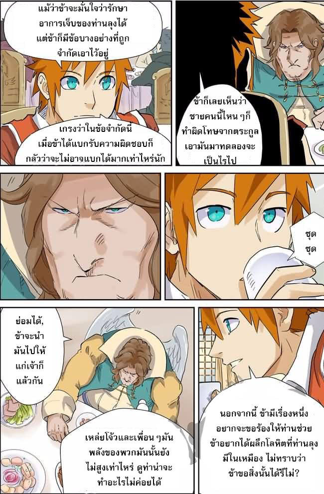 Tales of Demons and Gods ตอนที่ 155 หน้า 4