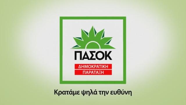 ΠΑΣΟΚ Ερμιονίδας: Eνισχύουμε τον χώρο που Άλλαξε τη Χώρα, που παλεύει για τον άνθρωπο, για τον απλό πολίτη, για την Ελλάδα