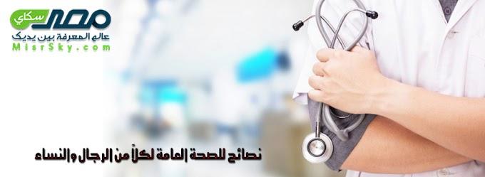 نصائح للصحة العامة لكلاً من الرجال والنساء