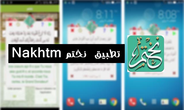 تحميل تطبيق نختم Nakhtm للموبايل الأندرويد مجانا 2018