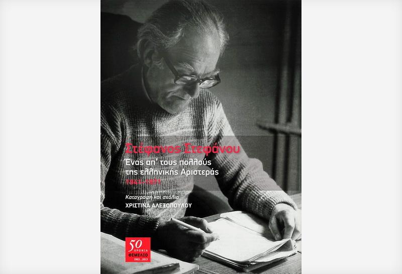 Αλεξανδρούπολη: Παρουσίαση βιβλίου «Στέφανος Στεφάνου. Ένας απ' τους πολλούς της ελληνικής Αριστεράς»