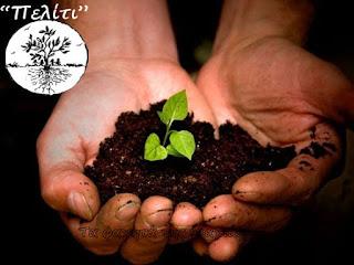 «Πελίτι» - Μια εναλλακτική κοινότητα που «σπέρνει» όνειρα, για να θερίσει ελπίδες!
