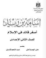 تحميل قصة اسامة بن زيد فى التربية الدينية الاسلامية للصف الثانى الاعدادى