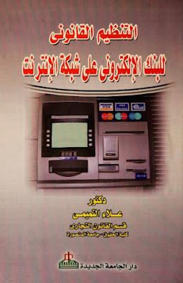 تحميل كتاب التنظيم القانوني للبنك الالكتروني على شبكة الانترنت pdf