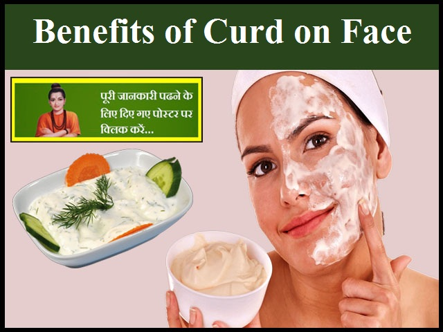 Benefits of Curd on Face