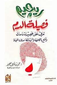 كتاب ريجيم فصيلة الدم لـ حسن فكري منصور