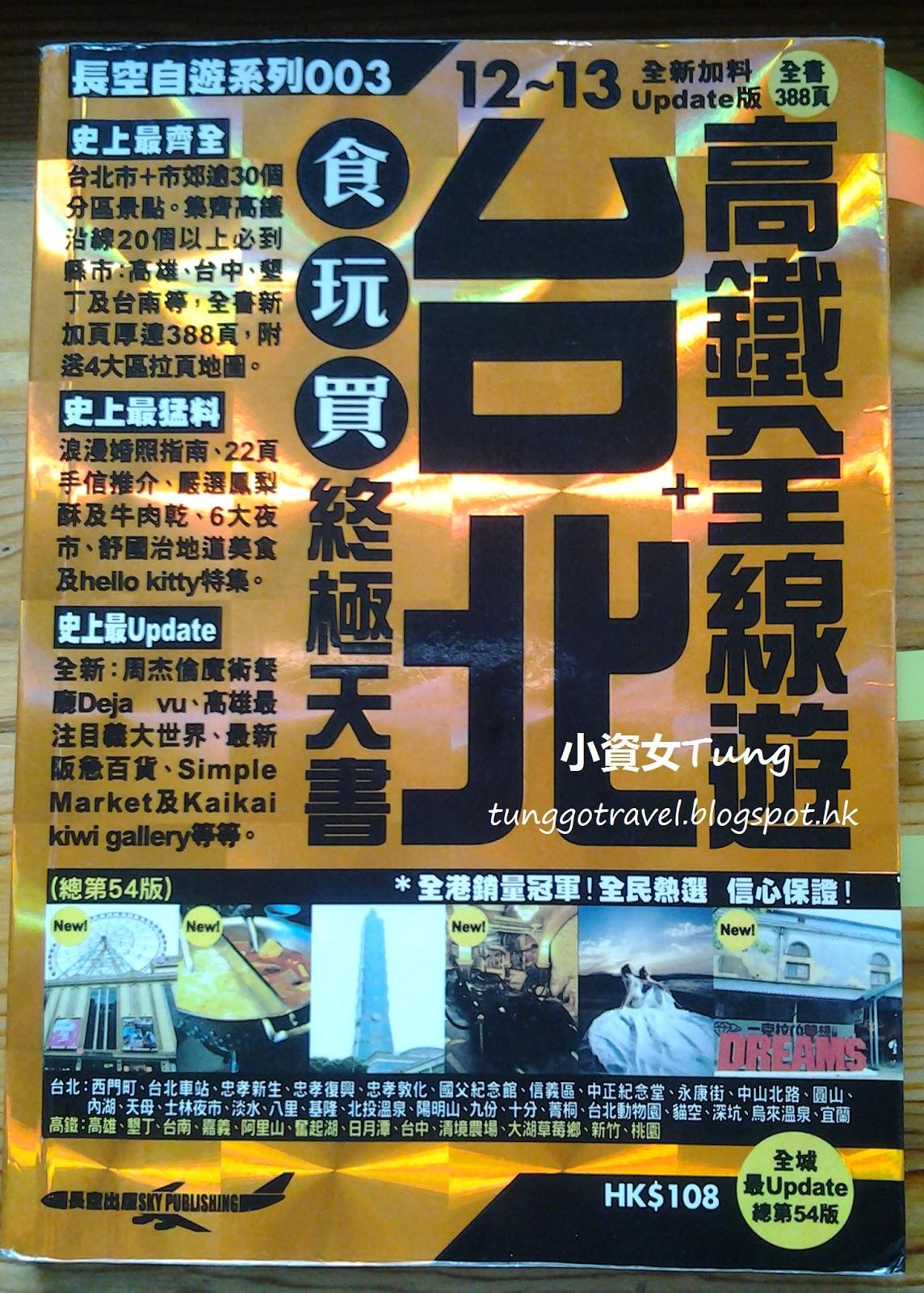 小資女Tung X 生活旅遊紀錄: [旅遊。臺灣] 臺北宜蘭自由行2014 ~ 行前準備 [12/7/2014更新版]