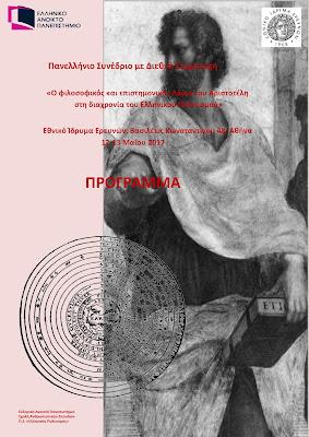 Ο φιλοσοφικός και επιστημονικός λόγος του Αριστοτέλη στη διαχρονία του ελληνικού πολιτισμού