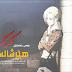 Shingeki no Kyojin Ep 01 - 25 Kurdish Subtitle | هەمی خەلەكێن هێــرشا لسەر گرگران وەرگێراى بو زمانێ كوردى