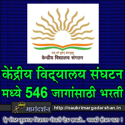 kvs jobs, central government jobs, govt jobs, latest government jobs