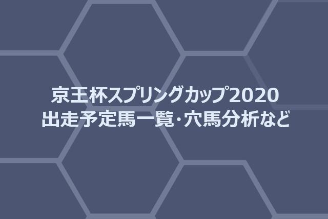 2020 スプリング カップ 予想 杯 京王