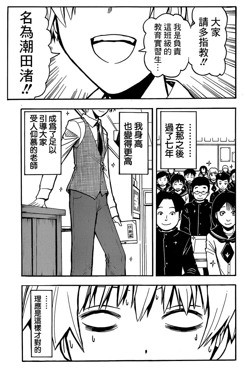 暗殺教室: 180话 - 第14页