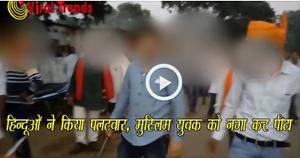 Video : बंगाल में हिन्दुओ का पलटवार..
