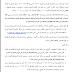 استمارة بيانات المتقدمين للتعين للدرجات التعويضية لمديرية الكرخ الاولى بصفة معلم ومدرس ومرشد تربوي 26-10-2016