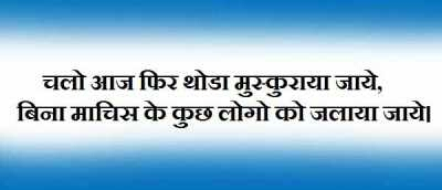 Attitude Shayari, Attitude Quotes, Attitude Status, Attitude Caption