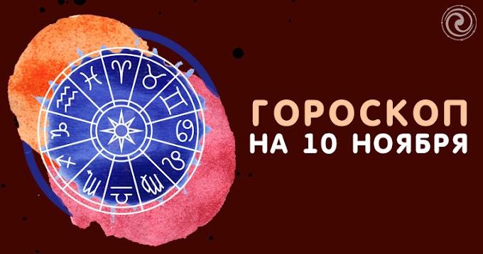 Гороскоп на 10 ноября