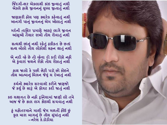जिंदगी-भर एकलाथी कांइ जीवातुं नथी Gujarati Gazal By Naresh K. Dodia