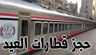 المواعيد الجديدة للقطارات المقرر العمل بها خلال أيام عيد الفطر 2019
