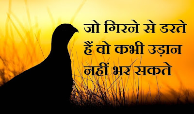 New Motivational Quotes for Students in Hindi 2019