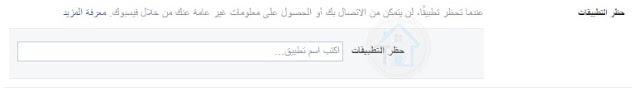 حظر دعوات الالعاب في الفيسبوك