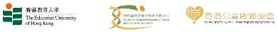 香港教育大學特殊學習需要與融合教育中心與香港兒童啟迪協會合辦