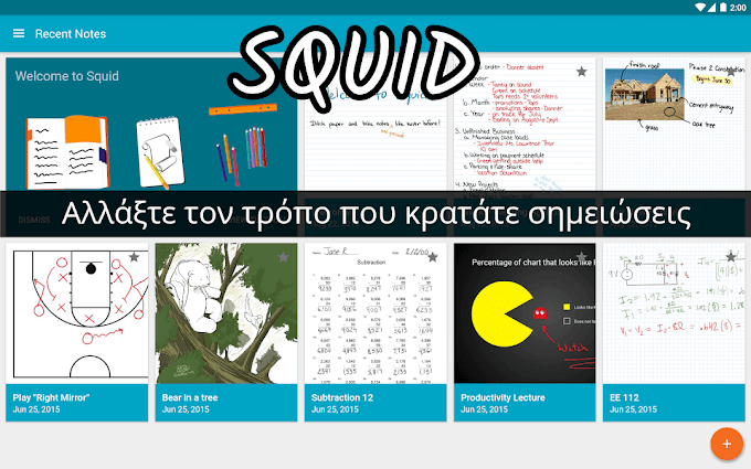 Squid - Η δωρεάν εφαρμογή που θα αλλάξει τον τρόπο που κρατάτε σημειώσεις