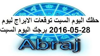 حظك اليوم السبت توقعات الابراج ليوم 28-05-2016 برجك اليوم السبت