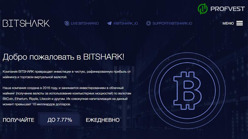 Тестируем Bitshark