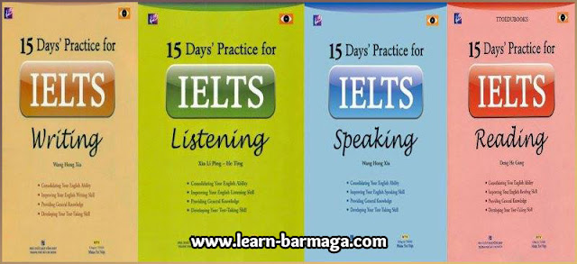 الكتب الكاملة لسلسلة 15 Day's Practice for IELTS لأجتياز امتحان الـ Ielts