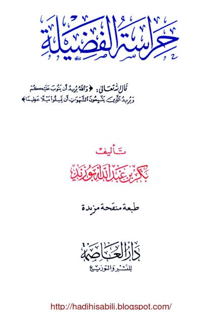 كتاب كشف الحجاب