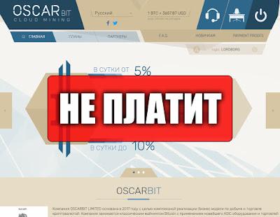 Скриншоты выплат с хайпа oscarbit.com
