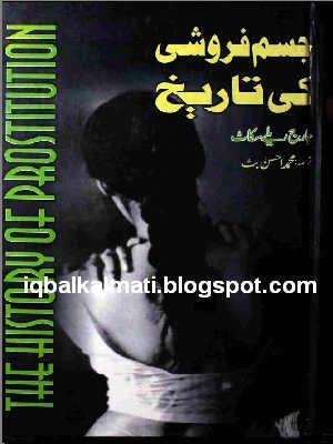 Jism Faroshi Ki Tarikh by Muhammad Ahsan But
