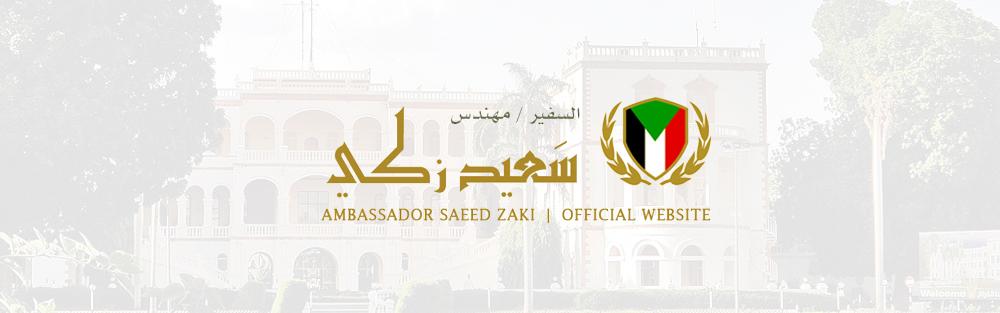 Ambassador Saeed ZAKI