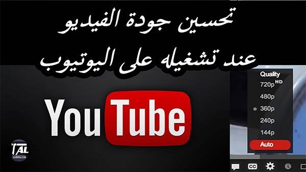 شرح تحسين جودة الفيديو عند تشغيله على اليوتيوب