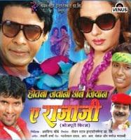 Hotba Jawani Ab Jiyan Ae Rajaji -Bhojpuri Movie Star Casts, Wallpapers, Songs & Videos
