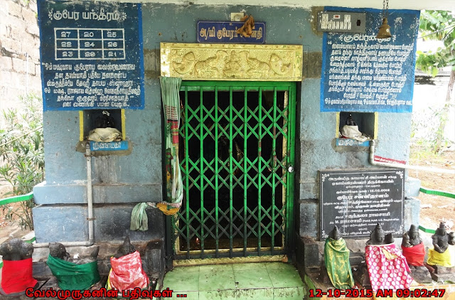 Kuberar Temple Chettikulam