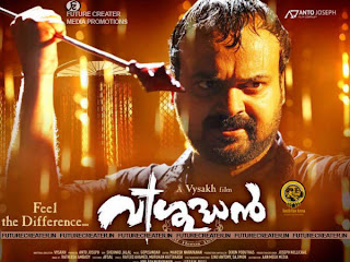November Releases in Malayalam