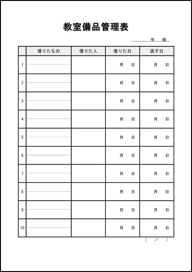教室備品管理表 009