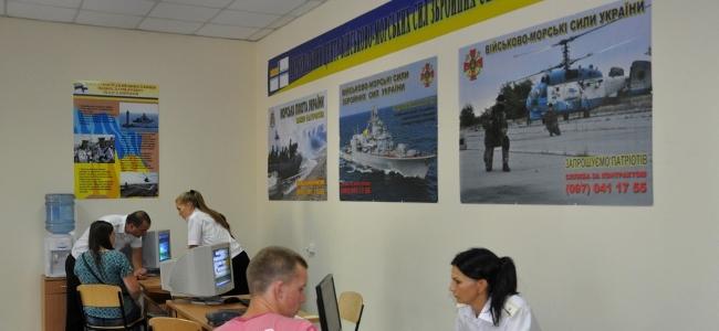 Вербувальний центр ВМС