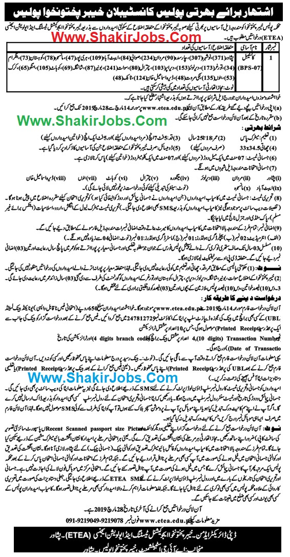 Khyber Pakhtunkhwa Jobs 2019 | ShakirJobs.Com