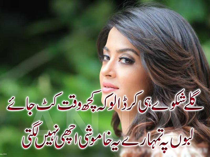 Sad Poetry  Urdu Poetry Images With Baby Girl-4935