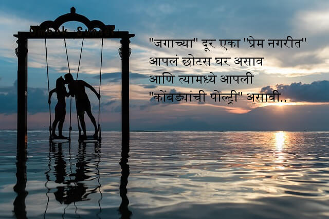 Best Heart Touching Love Quotes In Marathi 2018 Best Life Quotes