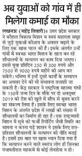 ✉ UP Kaushal Vikas Yojna Online Registration 2018 Pradhan mantri ✉