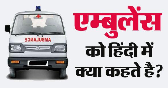 Ambulance in Hindi
