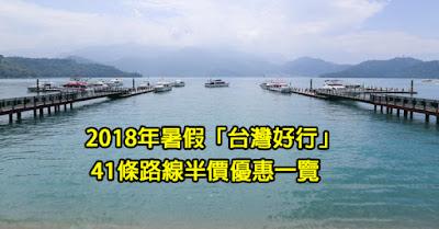 台灣好型41條路線