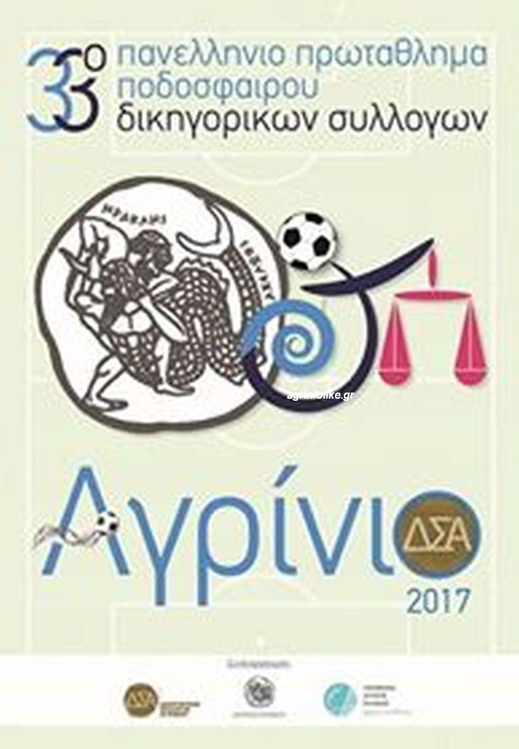 Αποτέλεσμα εικόνας για πανελλήνιο πρωτάθλημα δικηγόρων αγρίνιο