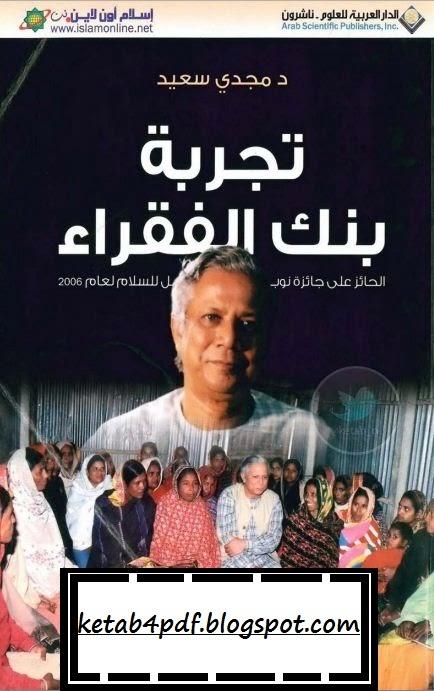 تحميل كتاب بنك الفقراء محمد يونس pdf