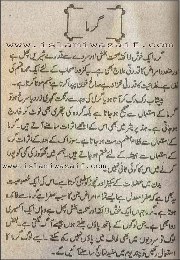 garma k fawaid in urdu